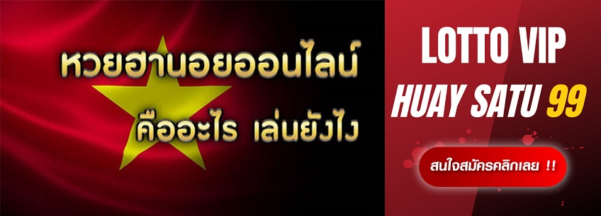 หวยฮานอยหวยเวียดนามคืออะไร-lottovip