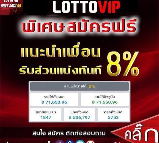 LOTTOVIP AF 8%