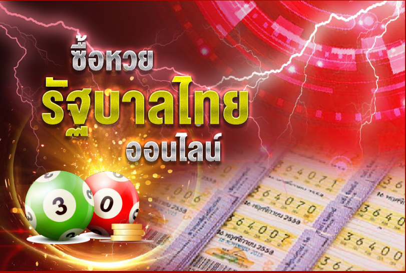 lottovip-huaysatu99 ซื้อหวยรัฐบาลไทยออนไลน์